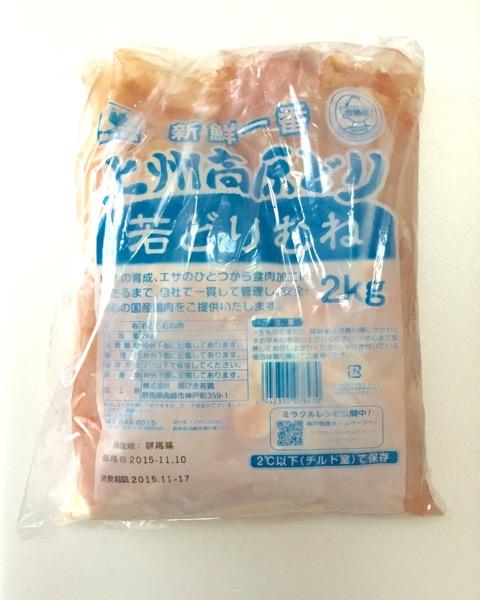 上州高原どり 若どりむね 2kg【業務スーパー商品レビュー】