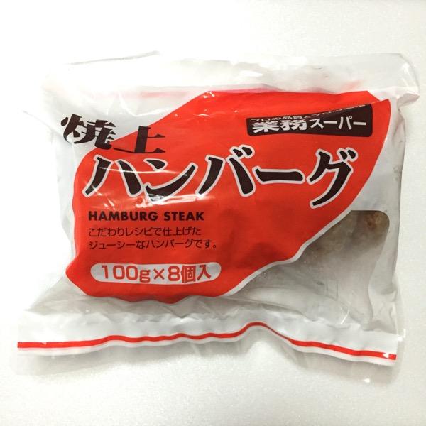 焼上ハンバーグ【業務スーパー 商品レビュー】