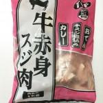 牛赤身スジ肉 1kg【業務スーパー商品レビュー】